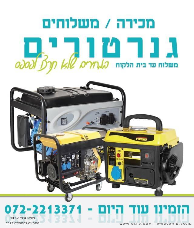עדכני מכירת גנרטור בצפון - מכירת גנרטורים בחיפה - גנרטור למכירה בצפון XL-68