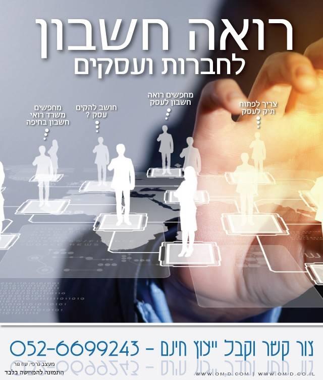 עדכני רואה חשבון בחיפה - משרד רואה חשבון בחיפה - רואה חשבון בצפון - משרד JI-12